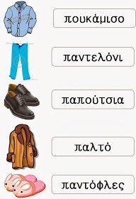 Speech Language Therapy, Speech Therapy Activities, Writing Activities, Speech And Language, Greek Phrases, Greek Words, Learn Greek, Greek Alphabet, Greek Language