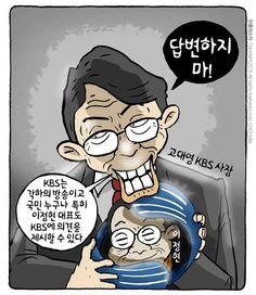 최민의 시사만평 - 답변하지마 #만평