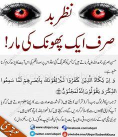Duaa Islam, Islam Hadith, Allah Islam, Islam Quran, Islamic Love Quotes, Islamic Inspirational Quotes, Religious Quotes, Prayer Verses, Quran Verses