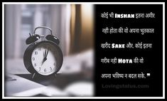 The Truth of Life Quotes in Hindi-Motivation Status Hindi Quotes On Life, Life Quotes, Truth Of Life, Life Inspiration, Funny Jokes, Motivational Quotes, Romantic, Words, Quotes About Life