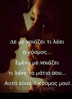 Kai ego den me niazi allo mono ti les esu me niazi. Love Words, Beautiful Words, Heart Vs Mind, Movie Quotes, Life Quotes, Colors And Emotions, Romance And Love, Greek Words, Perfection Quotes