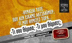 -Θυμάσαι τότε που δεν είχαμε Αλτσχάιμερ;  @Iraklis_Kyr - http://stekigamatwn.gr/s4756/