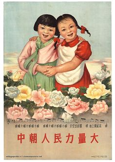 Chinese Propaganda Posters: unique reprints from posters from China, Chinese Propaganda Posters, Chinese Posters, Propaganda Art, Chinese Quotes, Political Posters, Old Posters, Baby Posters, Vintage Posters, Poster Ads