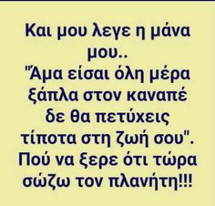 Funny Greek Quotes, Lol, Jokes, Humor, Beautiful, Design, Husky Jokes, Humour, Chistes