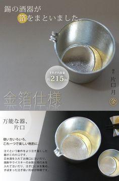 NOUSAKU Tin 100% Katakuchi gilt Moon (215ml)