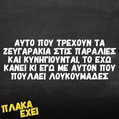 (· Funny Greek Quotes, Greek Memes, Funny Quotes, Stupid Funny Memes, Funny Texts, Favorite Quotes, Best Quotes, Funny Statuses, Just Kidding