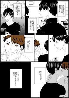 ゲイ 漫画 パラレル