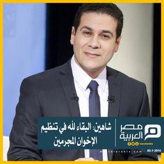 """شاهين: البقاء لله في تنظيم اﻹخوان المجرمين  قال #مظهر_شاهين إمام وخطيب #مسجد_عمر_مكرم أن #3_يوليو يوم فاصل في تاريخ #مصر، وأنه يوم فاصل بين #الوطنية و #الخيانة، على حد زعمه.   وفي تدوينة على حسابه الشخصي على موقع التواصل الاجتماعي """"#فيس_بوك""""، قال شاهين: """"3 يوليو يوم فاصل في تاريخ مصر بين شروق شمس المصريين وغروب شمس الإخوان.  #مصر_العربية"""