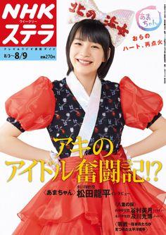 NHKウイークリーステラ8月9日号
