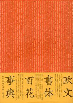 欧文書体百花事典 組織工学研究会編 2003年/朗文堂 カバー 帯 ¥6,480