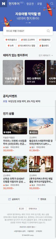 Tablet Ui, Mobile Design, Mobile Ui, Ui Ux, Ui Design, User Interface Design