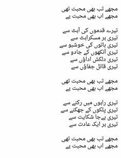 Urdu and Hindi poetry: Mujhe tab Bhi Mohabbat the Mujhe ab Bhi Mohabbat . Urdu Funny Poetry, Poetry Quotes In Urdu, Best Urdu Poetry Images, Love Poetry Urdu, Urdu Quotes, Qoutes, Fun Quotes, Quotations, Nice Poetry