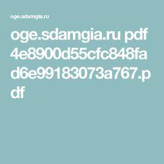 oge.sdamgia.ru pdf 4e8900d55cfc848fad6e99183073a767.pdf