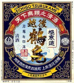 越後鶴亀 純米大吟醸 Graphic Design Branding, Packaging Design, Typography Fonts, Hand Lettering, Chinese Element, Japanese Graphic Design, Bottle Labels, Vintage Posters, Signage