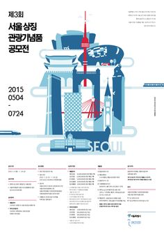 제3회 서울 상징 관광기념품 공모전