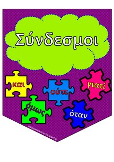 Learn Greek, Greek Alphabet, Greek Language, Greek Words, Word Pictures, Learning Disabilities, School Lessons, Elementary Education, Infant Activities