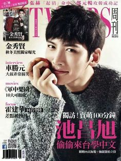 TVBS Magazine Sept 2014 |  Ji Chang Wook