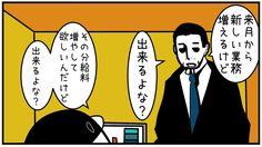 Anime Comics, Good News, Comedy, Relationship, Cartoon, Humor, Memes, Funny, Cute