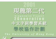 文字由來動畫-中文字詞學習系統