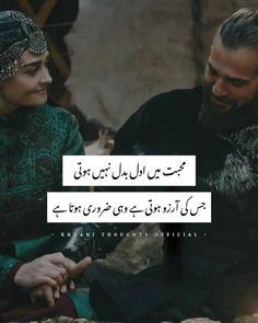 Urdu Love Words, Love Poetry Urdu, Poetry Quotes, She Quotes, Funny Girl Quotes, Simple Love Quotes, Love Quotes For Him, Deep Words, True Words