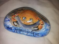 Painted crab on stone. Τα καβουράκια