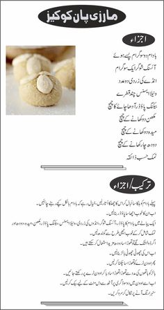 Marzipan Cookies Recipe In Urdu - مارزی پان کوکیز