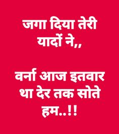 Gallery of marathi funny quotes images new friends girlfriend very funny jokes in marathi jokescoff Funny Images With Quotes, Funny Quotes, Life Quotes, Morning Greetings Quotes, Morning Quotes, Kabir Quotes, Mixed Feelings Quotes, Very Funny Jokes, Gulzar Quotes