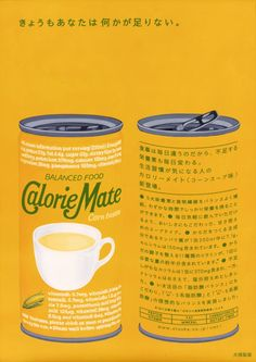 """Calorie Mate corn taste"" canned soup #poster #japan"