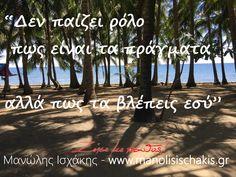 Ευτυχία & Επιτυχία! Απλά βήματα για να ξεκλειδώσεις το μυαλό σου!------> Greek Quotes, Lyrics, Life Quotes, Letters, Logo, Beach, Poster, Outdoor, Quotes About Life