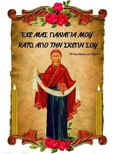 Παναγιτσα Orthodox Christianity, First Love, Prayers, Faith, Puppy Love, Loyalty, Believe