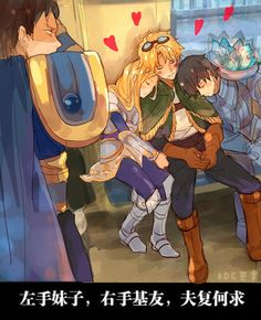Taric x Ezreal (and Lux) Lol so cute!!! ahaha and garen!