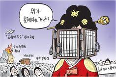 1월 13일 한겨레 그림판 : 한겨레그림판 : 만화 : 뉴스 : 한겨레