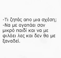 !!!!! Quotes And Notes, Book Quotes, Clever Quotes, Funny Quotes, Greek Quotes, Say Something, Love Words, Quote Of The Day, It Hurts