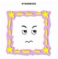 τα ψηφιακά πρωτάκια πάνε στη δευτέρα!!: Μιλάμε για τα συναισθήματά μας διαβάζοντας το παραμύθι της ντροπαλούλας! Snoopy, Feelings, Blog, Fictional Characters, Blogging, Fantasy Characters