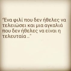 Endless Love, Mind Games, Greek Quotes, Just Love, Mindfulness, Feelings, Words, Blog, Boyfriend