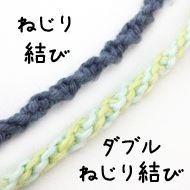 様々な素材のひもでつくるアクセサリーの基本的な編み方をシリーズでお届け♪ 第3回は「ねじり結び・ダブルねじり結び」です。 基本の編み方は同じなのに、1本で編むか、2本で編むかによって、がらっと雰囲気が... Four Braid, Micro Macrame Tutorial, Knots, Diy And Crafts, Sewing, Fabric, Pattern, Handmade, Jewelry