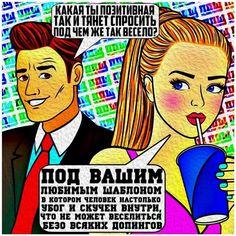 Фотографии на стене сообщества | ВКонтакте Hop On Pop, St P, Beautiful Images, Mood Boards, Funny Jokes, Photo Wall, Posters, Retro, Memes
