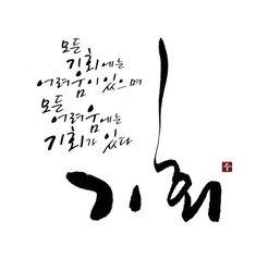 장애물과 기회의 차이는 무엇일까요? 그것을 바라보는 자신의 태도입니다. 바라보는 이의 생각과 관점에 따라 어려움이 되기도 하고 기회가 되기도 합니다. 인생 역경을 극복한 사람들의 특징은 어려운 환경이 닥.. Text Quotes, Wise Quotes, Famous Quotes, Inspirational Quotes, Calligraphy Alphabet, Caligraphy, Embrace Quotes, Korean Fonts, Korea Tattoo