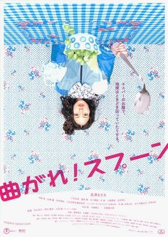 Japanese Movie Poster: Go Find a Psychic. 2009 - Gurafiku: Japanese Graphic Design