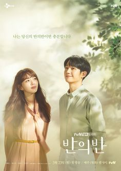 Jung Hae In and Chae Soo Bin Bask in Warm Human Connection in Poster and Teaser for A Piece of Your Mind New Korean Drama, Korean Drama Movies, Korean Actors, Romance, Seo Woo, Cover Film, Chae Soobin, Kim Sung Kyu, Romantic Movies