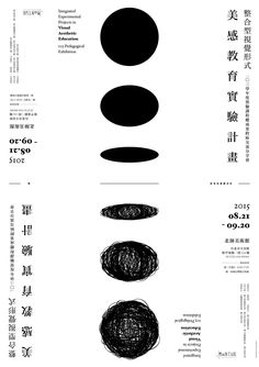 MoNTUE 北師美術館(Museum of National Taipei University of Education) Poster Design Layout, Graphic Design Posters, Graphic Design Inspiration, Book Design, Cover Design, Chinese Posters, Japanese Typography, Typography Layout, Japanese Poster