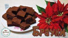 Брауни - шоколадное лакомство.