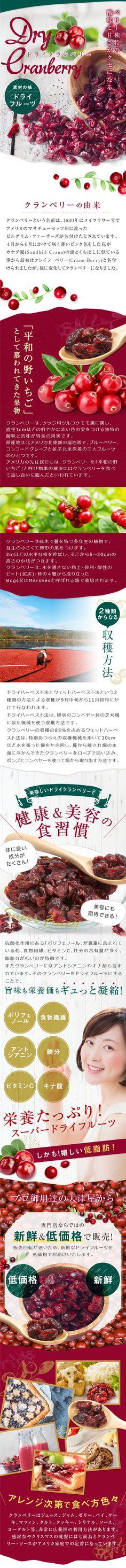 スマホのランディングページ(LP)制作実績。東京都台東区の株式会社大津屋商店より制作依頼を受け、フルーツ・果物・野菜のドライクランベリースマホ用の商品ページをデザイン。LPOならランディングページ制作.jp