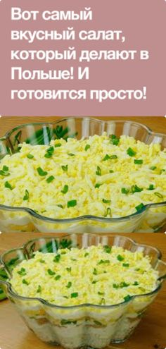 Самый вкусный польский салат — готовится просто! Cooking With Kids, Easy Cooking, Cooking Recipes, Food Photo, Salad Recipes, Food To Make, Nom Nom, Cabbage, Food And Drink