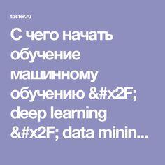 С чего начать обучение машинному обучению / deep learning / data mining? — Toster.ru