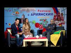 Разговор с армянским акцентом Юлия Пак  Арег Дьюшунц