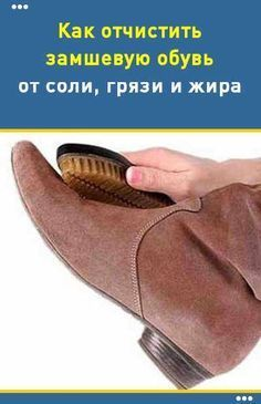 Как отчистить замшевую обувь от #соли, #грязи и #жира #замша #обувь #очистить