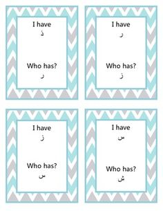 """I Have, Who Has"" Arabic Alphabet Game"