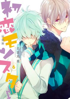 Shinohara hatsukoi monster - boy first love monster, monster boy, cute anime First Love Monster, Monster Boy, Boys Anime, Hot Anime Guys, Manga Eyes, Manga Boy, Guy Drawing, Manga Drawing, Anime Style
