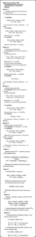 Решайник информатика состав метро 3класс